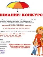 konkurs-zontikov_ready