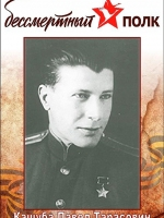 kashuba-pavel-tarasovich