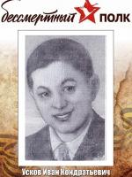 uskov-ivan-kondratevich