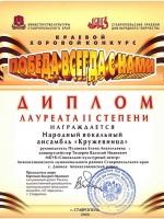 2020-diplom-kruzhevnica