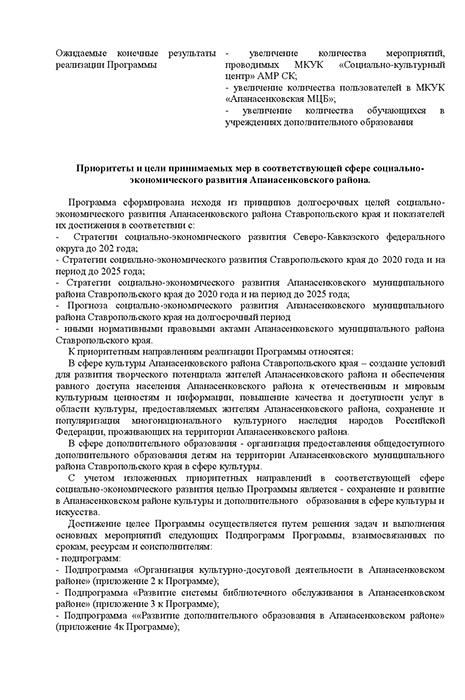 Документ_Муниципальная_прорамма_3