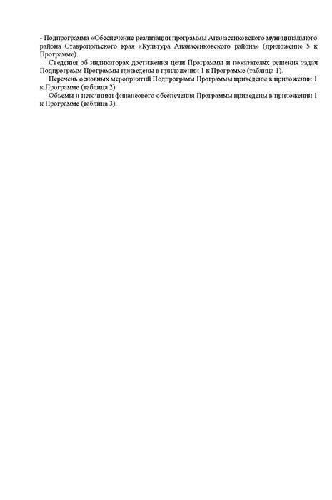 Документ_Муниципальная_прорамма_4