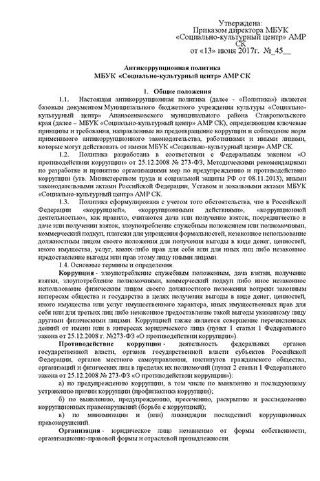 Документ_Противодействие_коррупции_10