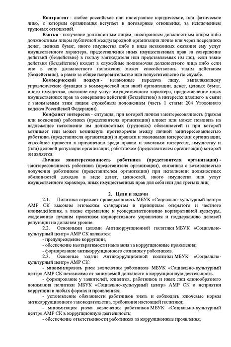 Документ_Противодействие_коррупции_11