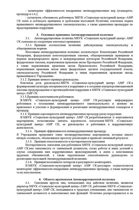 Документ_Противодействие_коррупции_12