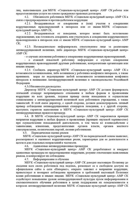 Документ_Противодействие_коррупции_13