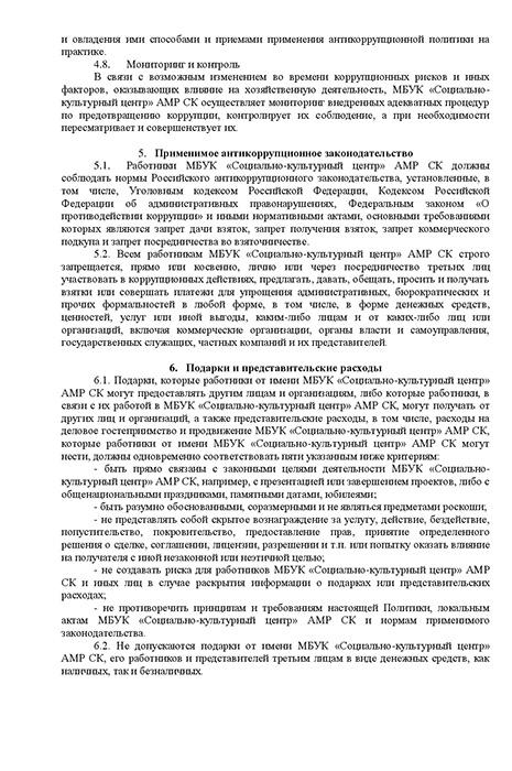 Документ_Противодействие_коррупции_14