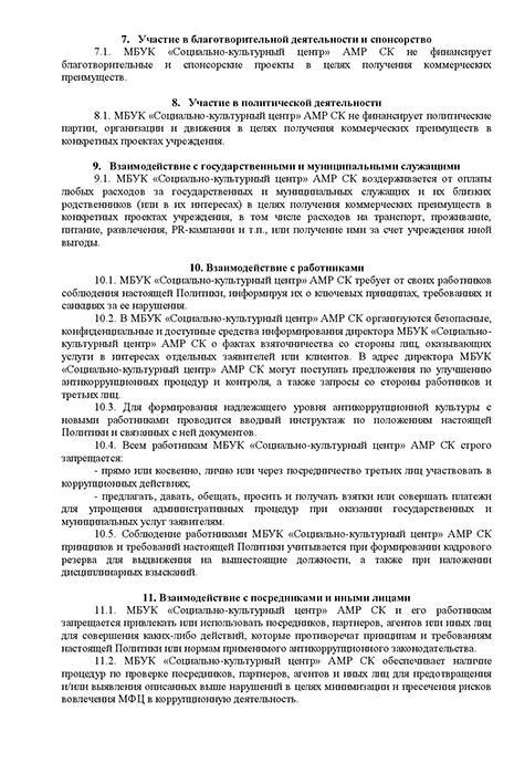 Документ_Противодействие_коррупции_15