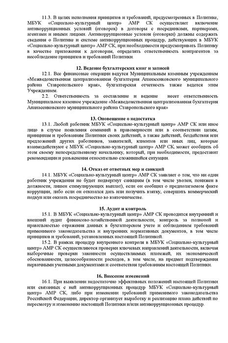 Документ_Противодействие_коррупции_16