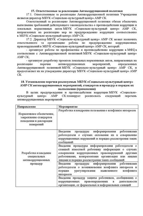 Документ_Противодействие_коррупции_17