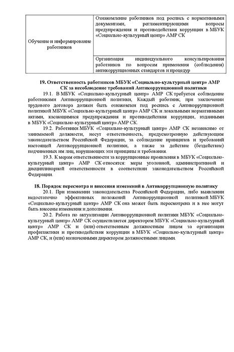 Документ_Противодействие_коррупции_18
