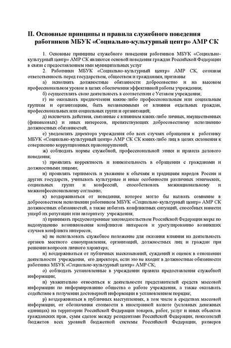 Документ_Противодействие_коррупции_2