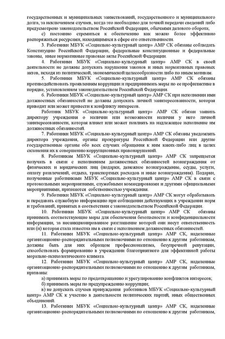 Документ_Противодействие_коррупции_3