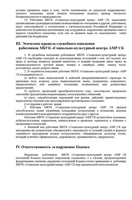 Документ_Противодействие_коррупции_4