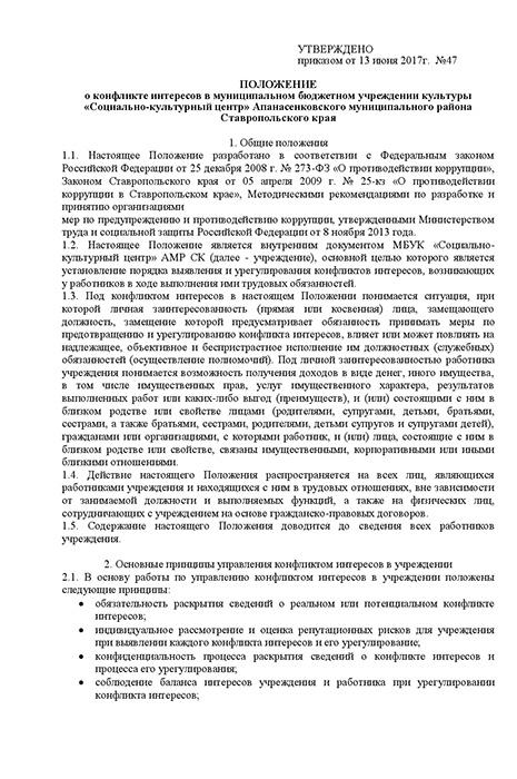 Документ_Противодействие_коррупции_5