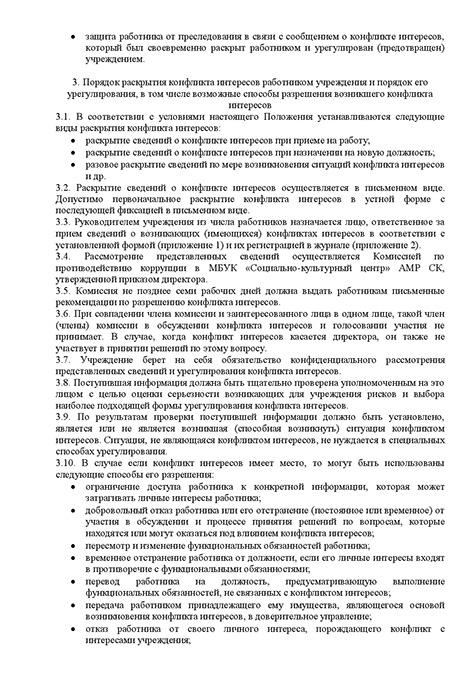 Документ_Противодействие_коррупции_6
