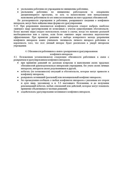Документ_Противодействие_коррупции_7