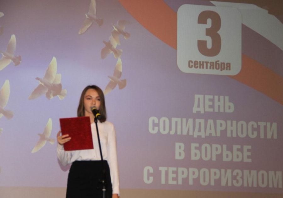 You are currently viewing День солидарности в борьбе с терроризмом