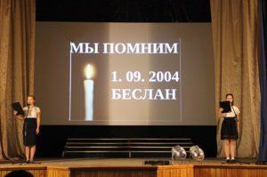 Трагическим событиям в Беслане – 15 лет
