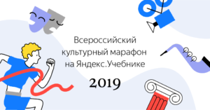 Read more about the article О проекте Культурный марафон