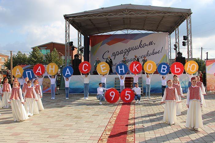 Апанасенковью – 95