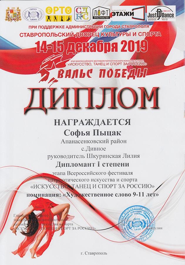 2019-19