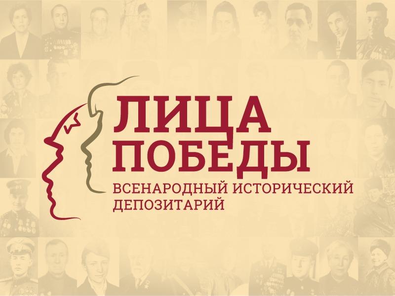 Всероссийский исторический проект «Лица Победы»