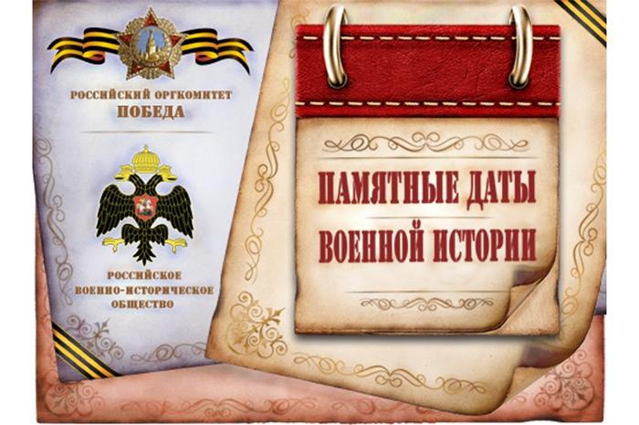 День принятия Крыма в состав России