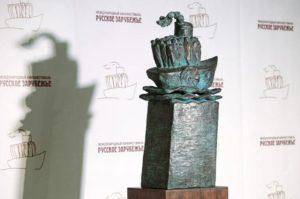 Международный кинофестиваль «Русское зарубежье»
