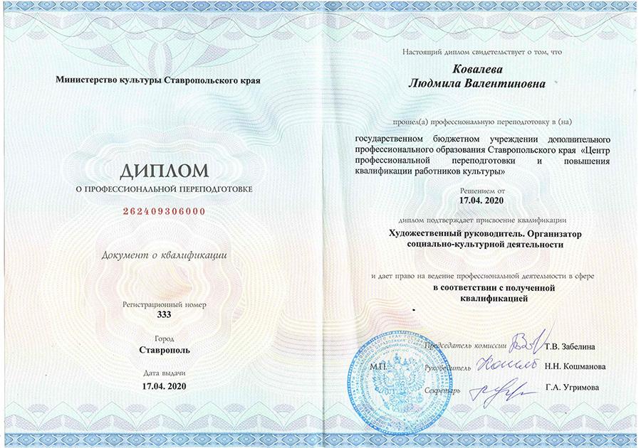 2020 Диплом Ковалева Л.В.