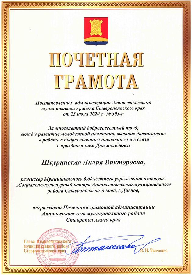2020 Грамота Шкуринская ЛВ