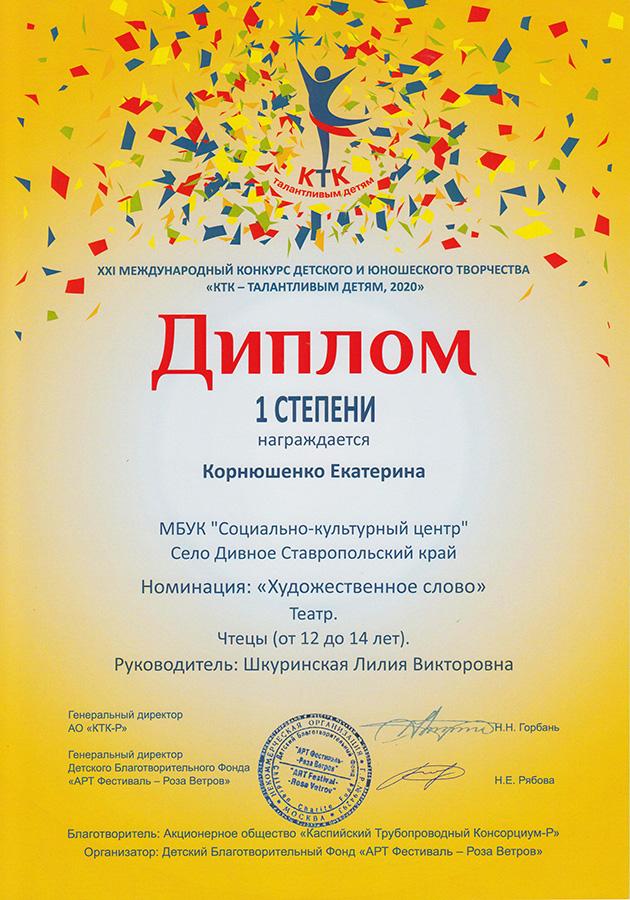 2020 КТК. Екатерина Корнюшенко