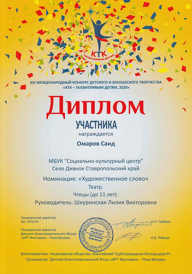2020 КТК. Саид Омаров