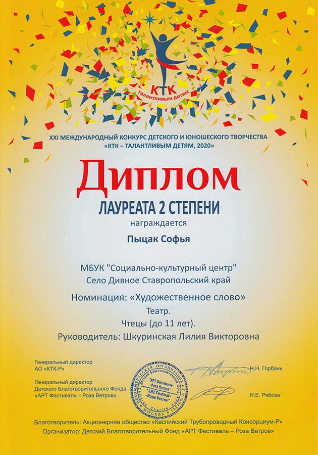2020 КТК. Софья Пыцак