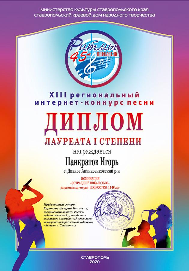 2020 Панкратов-Игорь-(1)-(1)