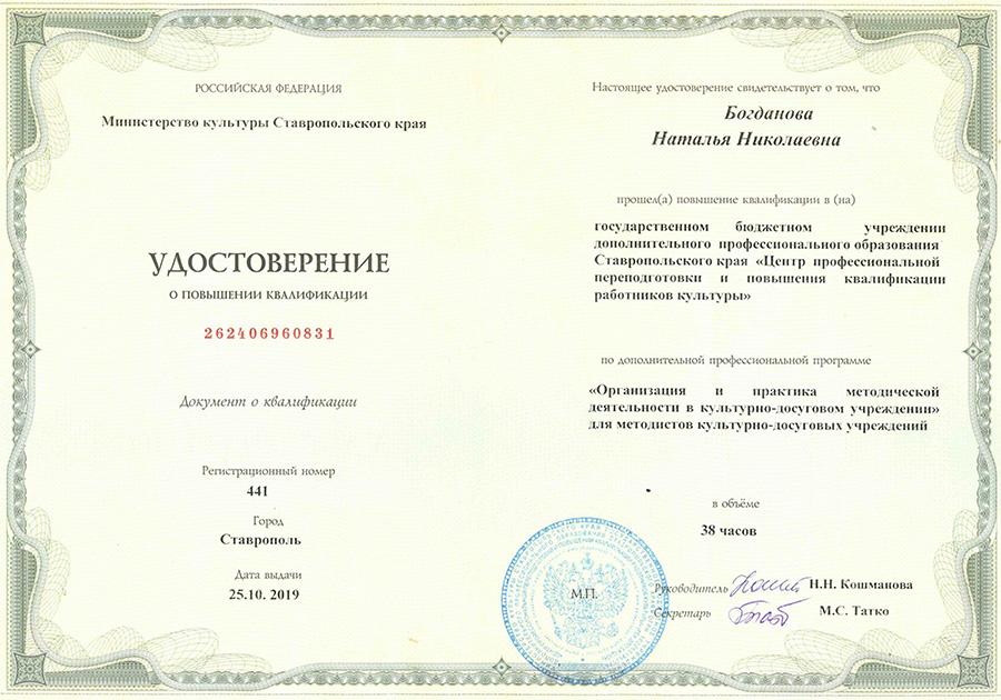 2020 Повышение Богданова НН