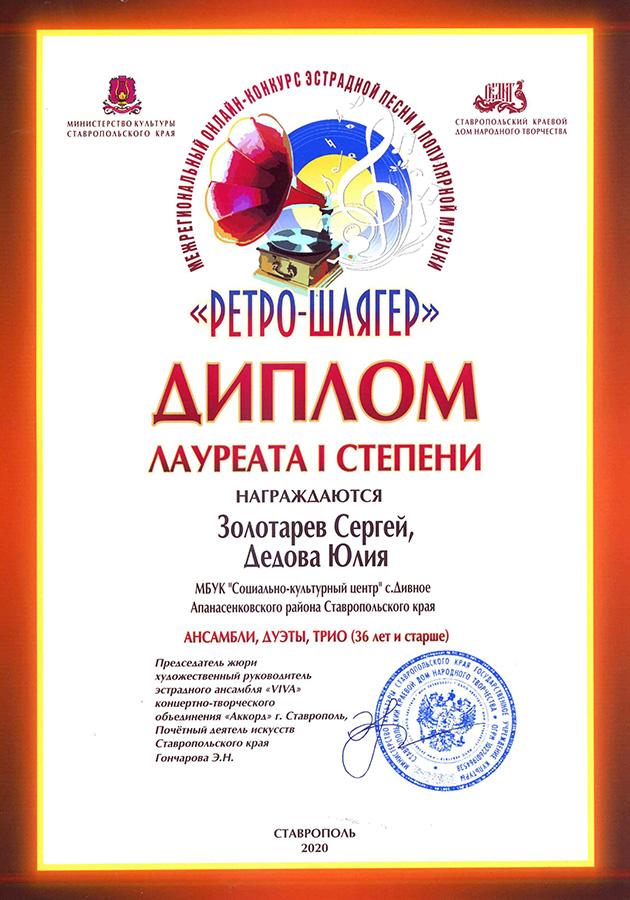 2020-Ретро-шлягер-Дидова-Золотарев