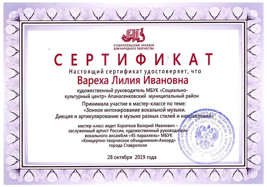 2020 Сертификат. Вареха ЛИ