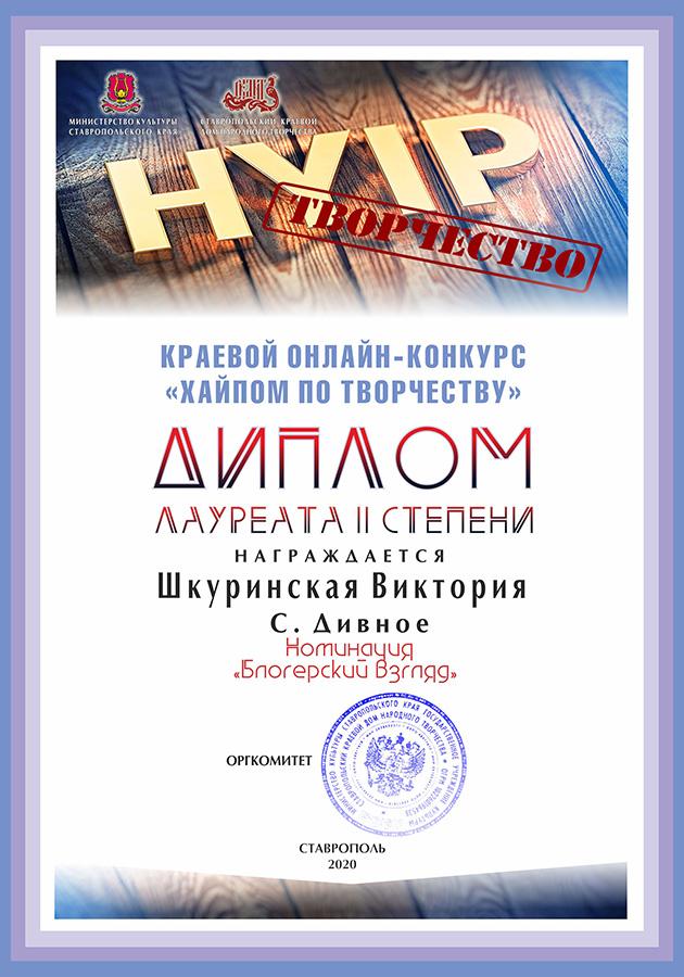 2020 Шкуринская-Виктория-(1)