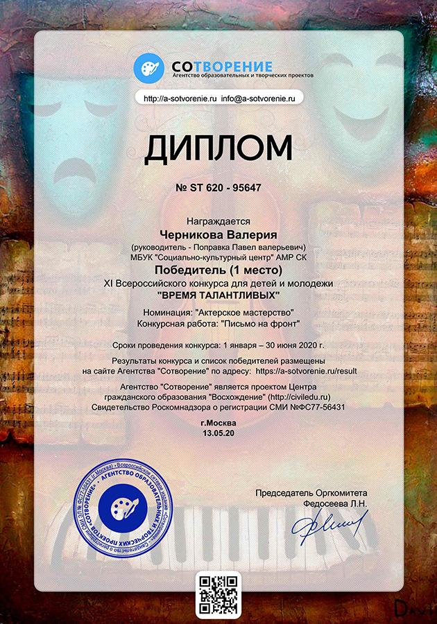 2020 Сотворение. Валерия Черникова