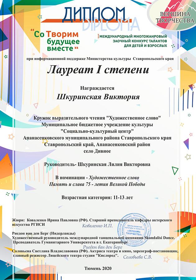 2020-Сотворим-будущее-вместе---В_Шкуринская-Богданова-Корнюшенко
