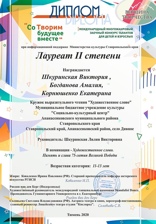 2020-Сотворим-будущее-вместе---В_Шкуринская