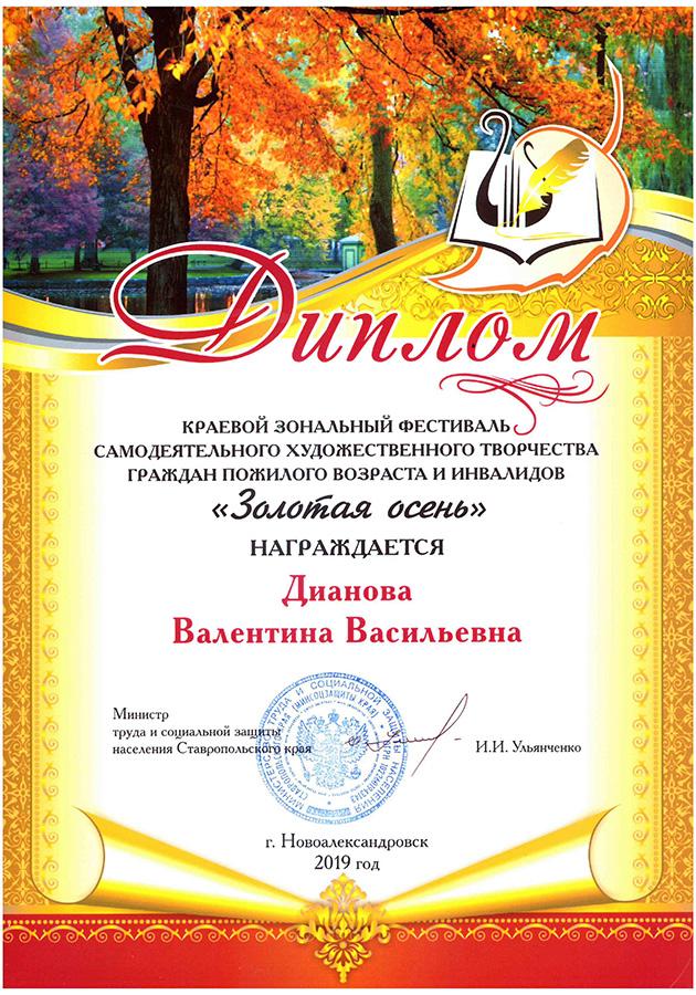 2020 Золотая Осень. Валентина Дианова