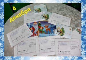 Read more about the article День написания писем Деду Морозу
