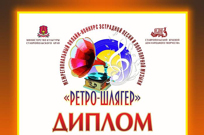 Итоги межрегионального онлайн-конкурса эстрадной песни и популярной музыки «Ретро-шлягер»