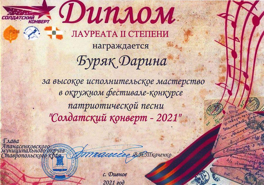 Дарина-Буряк-Солдатский-конверт-2