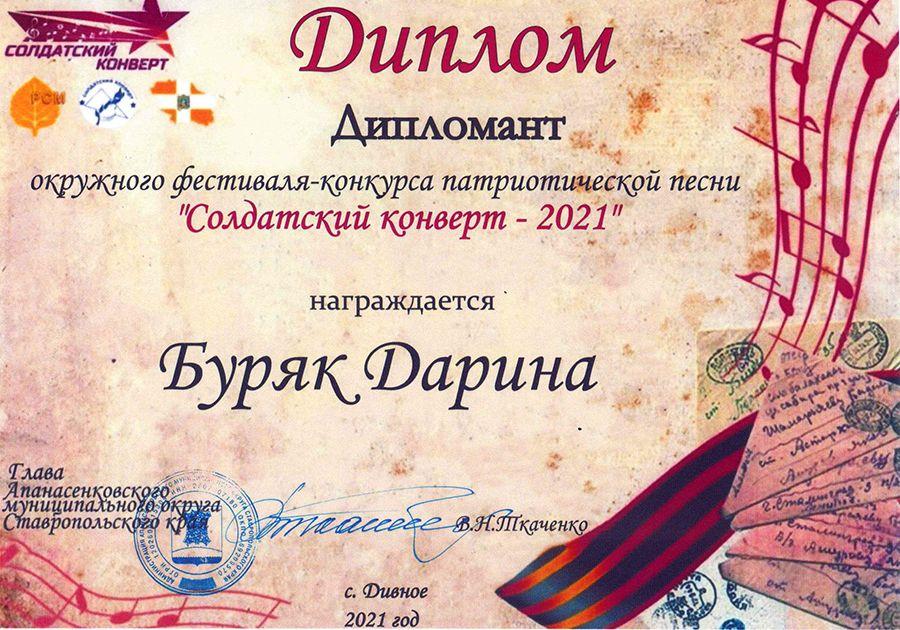 Дарина-Буряк-Солдатский-конверт