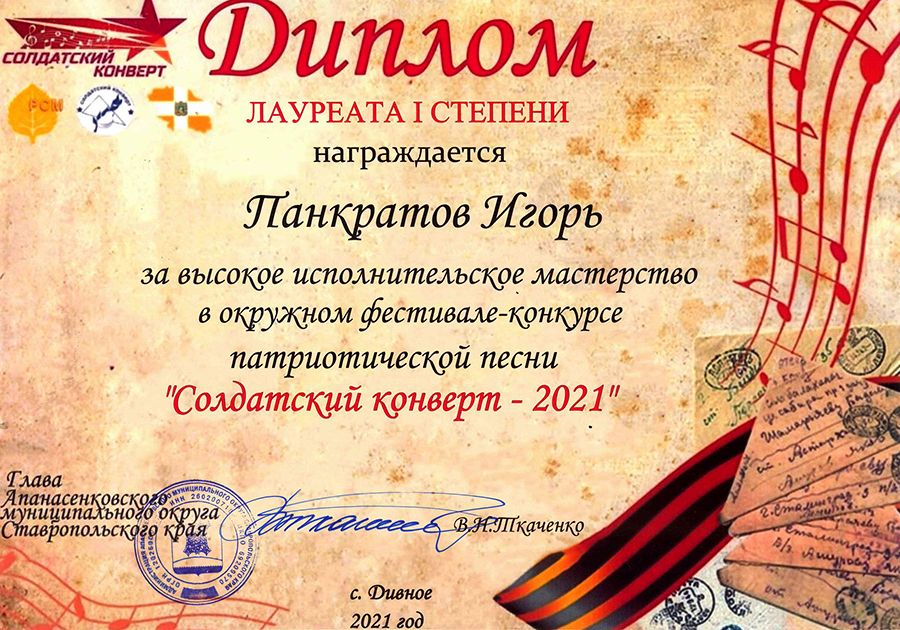 Игорь-Панкратов-Солдатский-конверт
