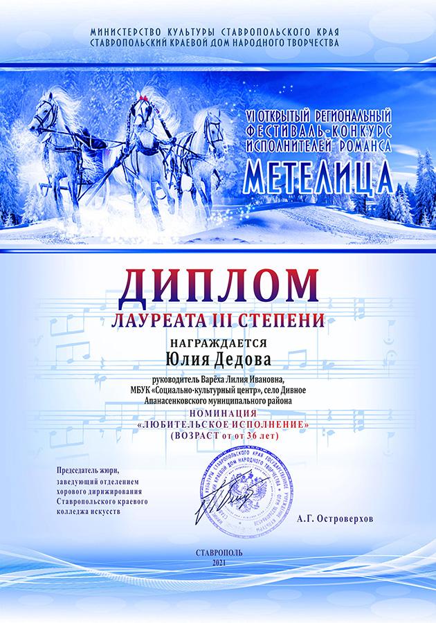 Юлия-Дедова-Метелица