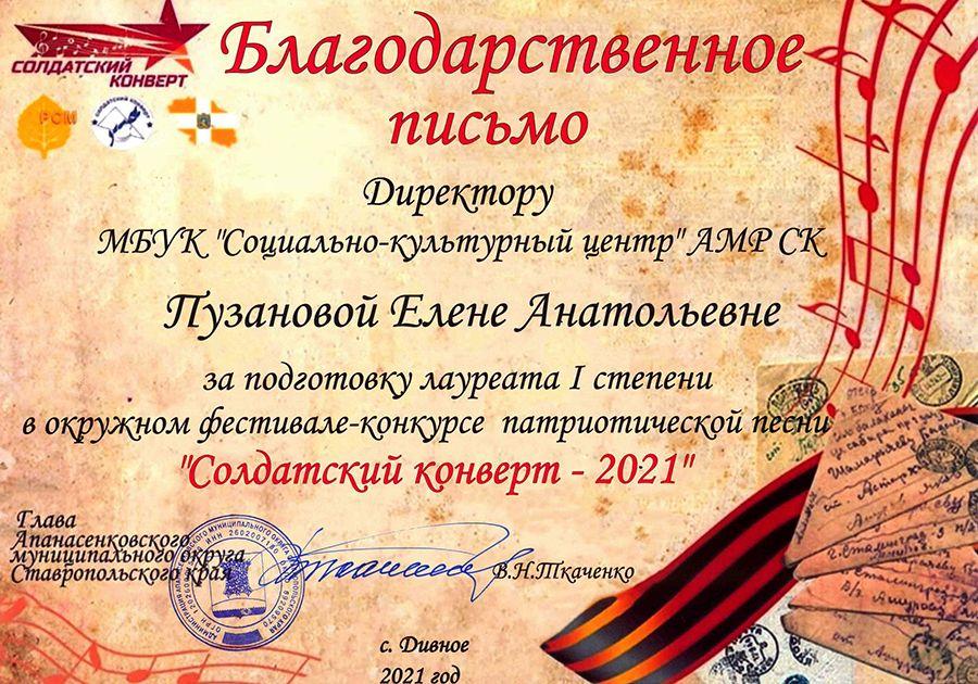Пузанова-ЕА-Солдатский-конверт